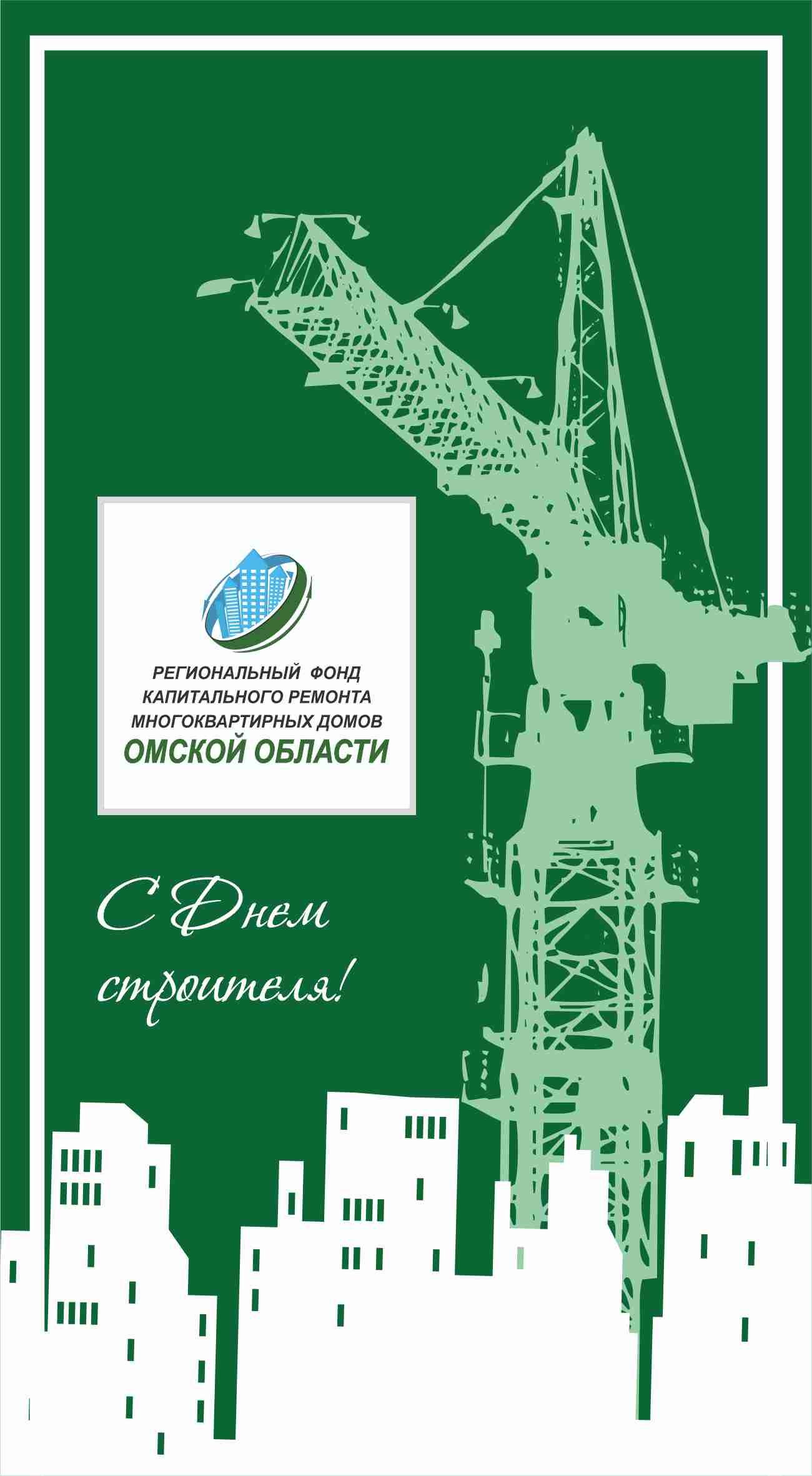 Поздравление фонду капитального ремонта
